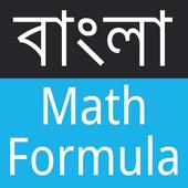 Bangla Math icon