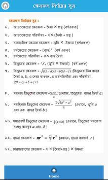 Bangla Math screenshot 2