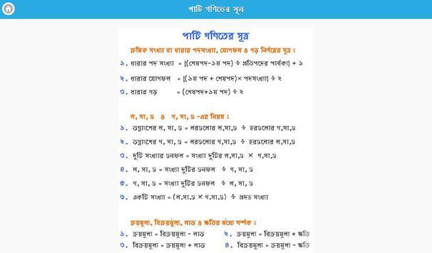 Bangla Math screenshot 4