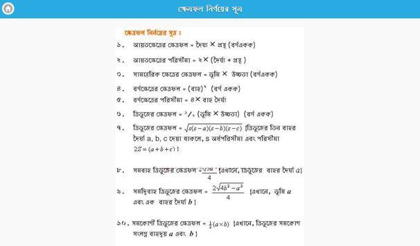 Bangla Math screenshot 6