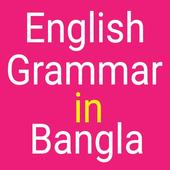 English Grammar in Bangla icon
