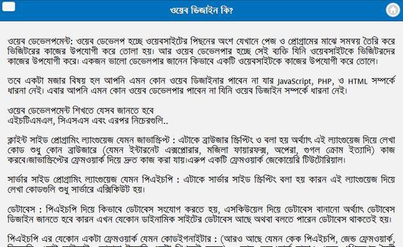 অনলাইন আয়ের সহজ উপায় apk screenshot