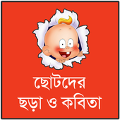 ছোটদের ছড়া কবিতা icon