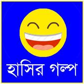 হাসির গল্প সংগ্রহ icon