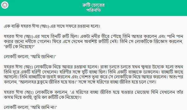 ইসামিক গল্প screenshot 4
