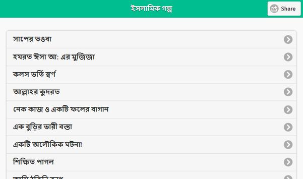 ইসামিক গল্প screenshot 3