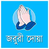 জরুরী দোয়া সমূহ icon