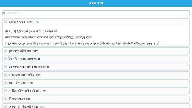 জরুরী দোয়া সমূহ apk screenshot