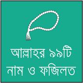 আল্লাহর নামসমুহ ও ফজিলত icon