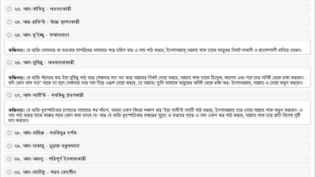 আল্লাহর নামসমুহ ও ফজিলত apk screenshot