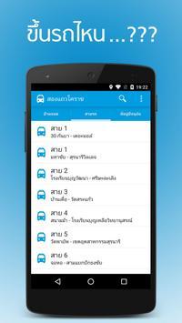 สองแถวโคราช apk screenshot