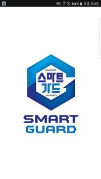 SMART_GUARD poster