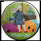 تي تي جنى مقداد - فيديو icon