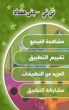 تي تي جنى مقداد - فيديو screenshot 1