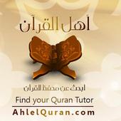 اهل القران ابحث عن محفظين قران icon