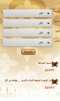 اهل القران ابحث عن محفظين قران apk screenshot