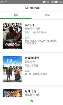 RN豆瓣 (Unreleased) apk screenshot