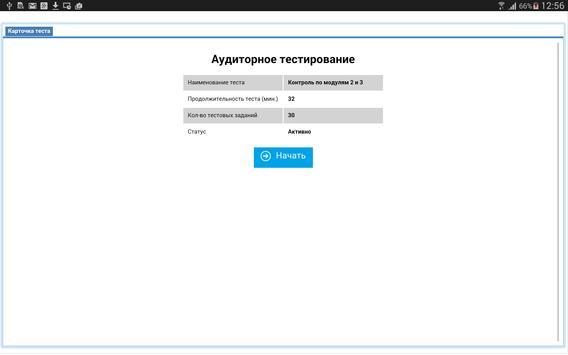 Carina screenshot 5