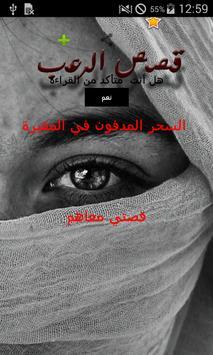قصص الرعب poster