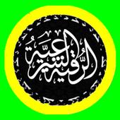 لرقية الشرعية   2017 icon