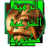 الرقية الشرعية مكتوبة-quran icon
