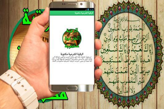 الرقية الشرعية مكتوبة-quran screenshot 6