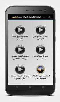 الرقية الشرعية إبطال سحر المغربي دون نت screenshot 2