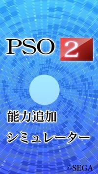 PSO2能力追加シミュレータ 海報