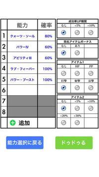 PSO2能力追加シミュレータ 截圖 3