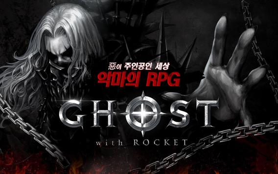 고스트 with ROCKET apk screenshot