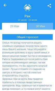 Твой Гороскоп apk screenshot