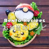 Mogoo Bento Recipes [もぐー お弁当のレシピ] icon