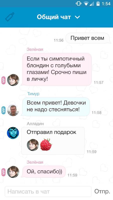 Приложение Бутылочка Флирт Знакомства Вконтакте