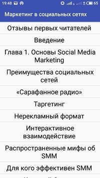 Маркетинг в социальных сетях poster