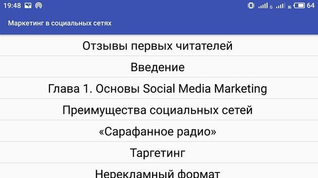 Маркетинг в социальных сетях screenshot 2