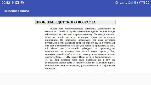 Семейная книга screenshot 3