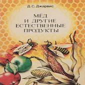 Мед и другие естественные продукты icon