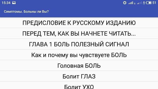 Симптомы. Больны ли Вы? screenshot 2