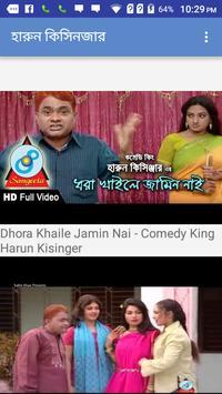 হারুন কিসিনজার(Harun Kisinger) screenshot 1