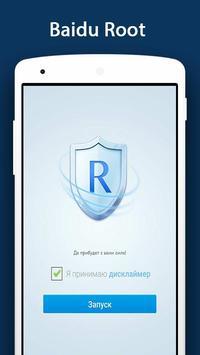 Baidu Root screenshot 1