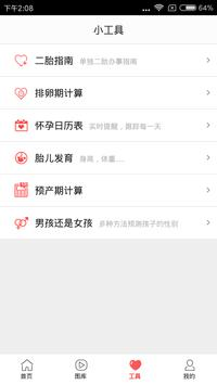 豆宝 screenshot 3