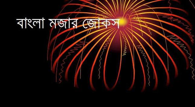 Bangla Funny Jokes poster