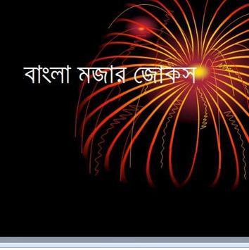 Bangla Funny Jokes screenshot 1