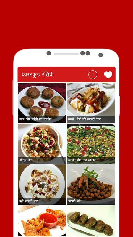 Fast food recipes in hindi for android apk download fast food recipes in hindi poster forumfinder Choice Image