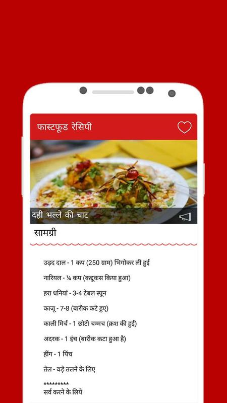 Fast food recipes in hindi for android apk download fast food recipes in hindi captura de pantalla 1 forumfinder Image collections