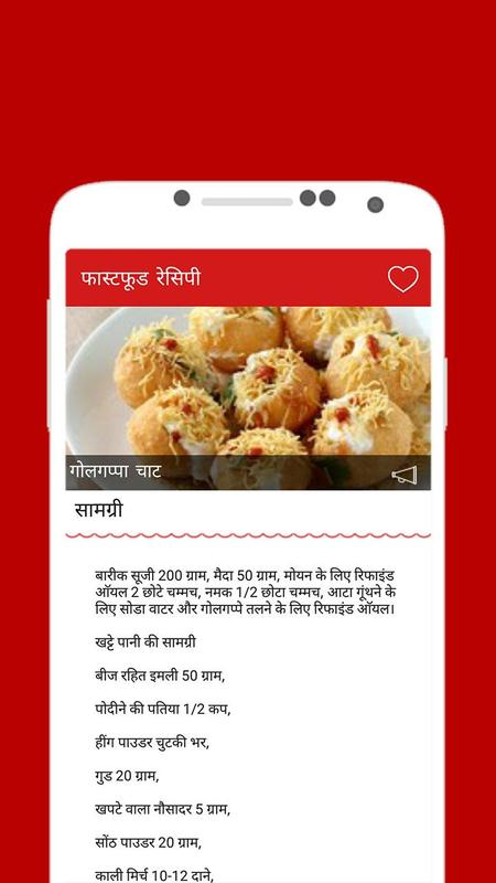 Fast food recipes in hindi for android apk download fast food recipes in hindi captura de pantalla 2 forumfinder Image collections