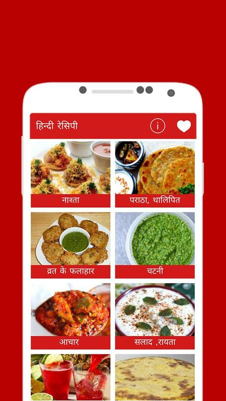 Recipes in hindi offline for android apk download recipes in hindi offline poster forumfinder Gallery