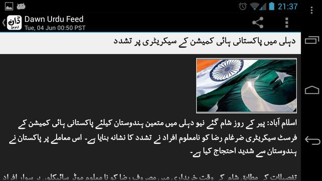 Dawn Urdu Feed apk screenshot