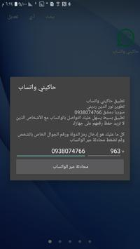 حاكيني واتساب apk screenshot