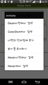 EnjoyVoca 영단어(Lite) apk screenshot